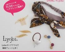 Lyckaスプリングタイアップ