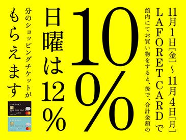 10%_web1_191011